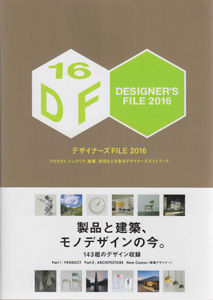 Designer's File 2016