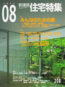 住宅特集 / 2003.8