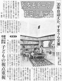 神戸新聞 / 2008.11.22