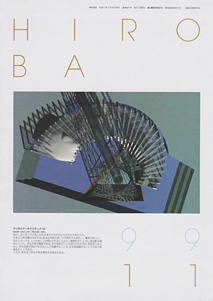 HIROBA / 1999