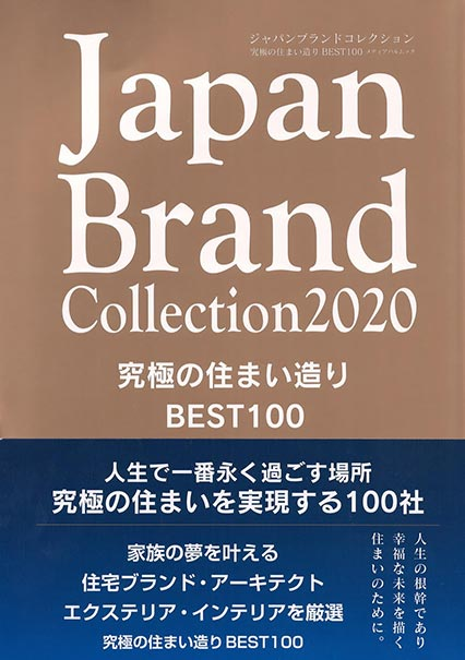 Japan Brand Collection Architects 2020