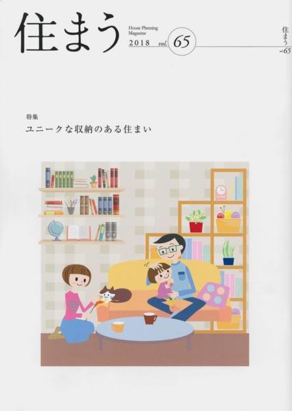 大阪ガス広報誌〈住まう/vol.65〉