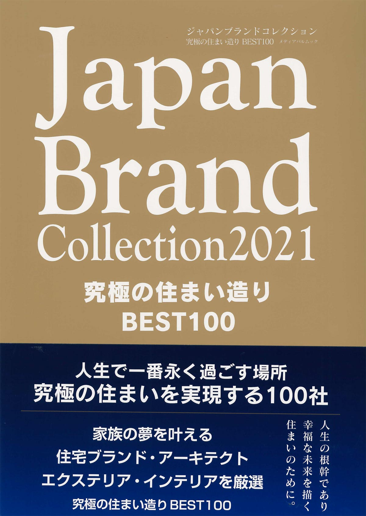 Japan Brand Collection 2021 究極の住まい造りBEST100