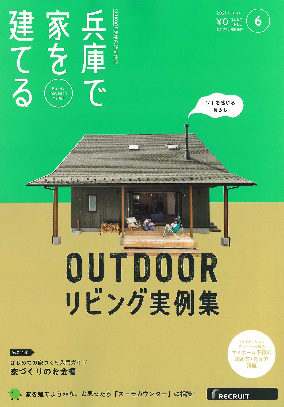 SUUMO 〈兵庫で家を建てる〉2021年6月号