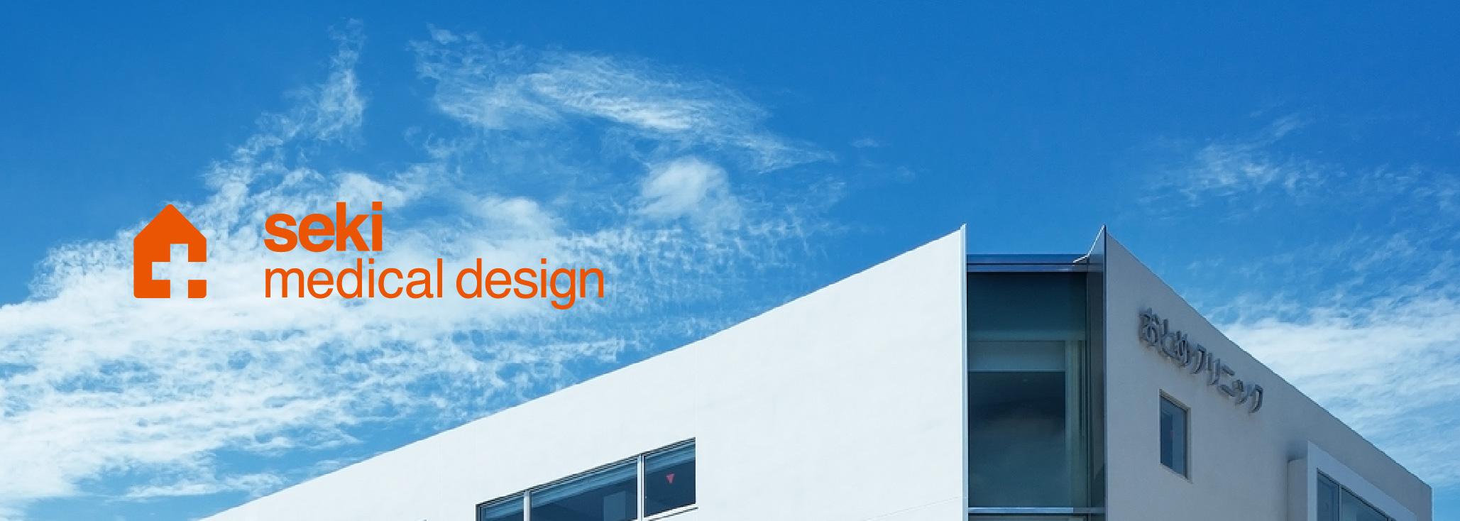 Seki Medical Design