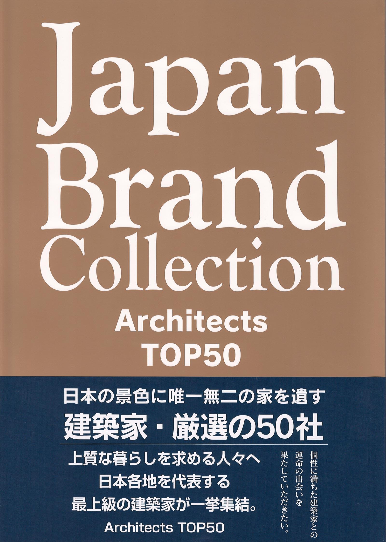 Japan Brand Collection 兵庫県版