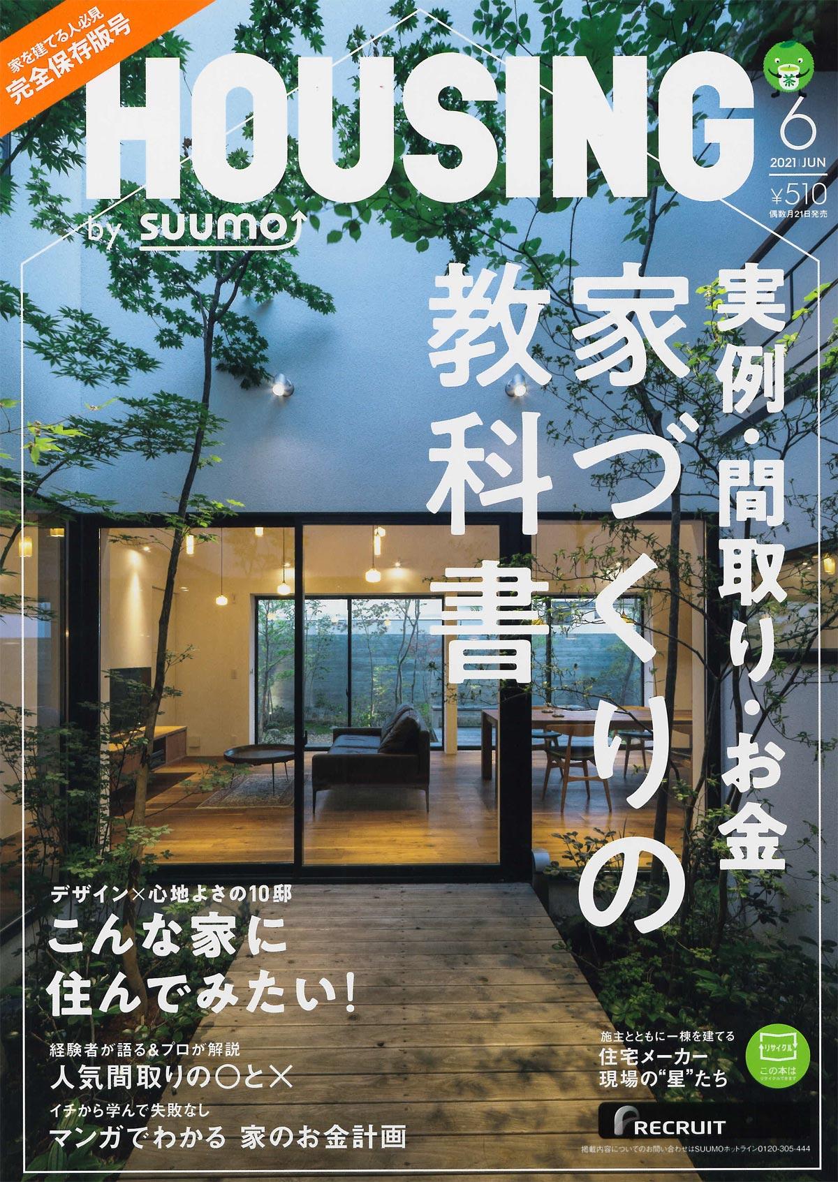 HOUSING by SUUMO 2021年6月号
